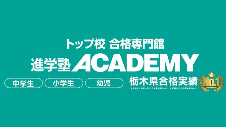 進学塾ACADEMY,予備校,塾,評判,口コミ