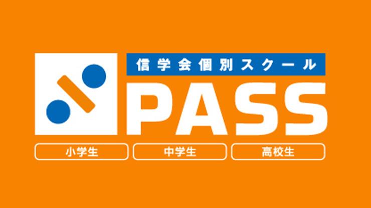 信学会個別スクールPASS,予備校,塾,評判,口コミ
