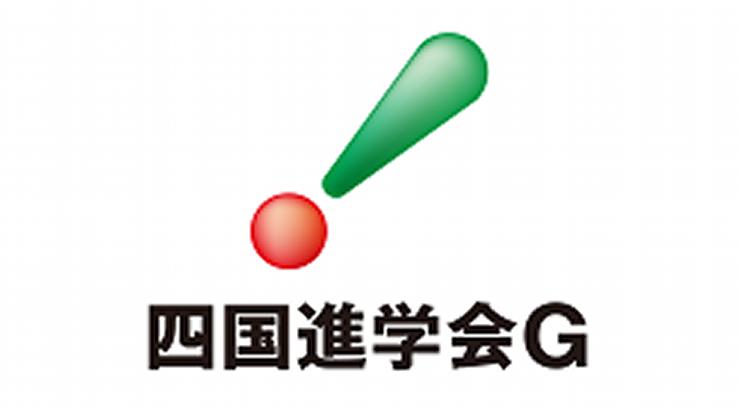 四国進学会G