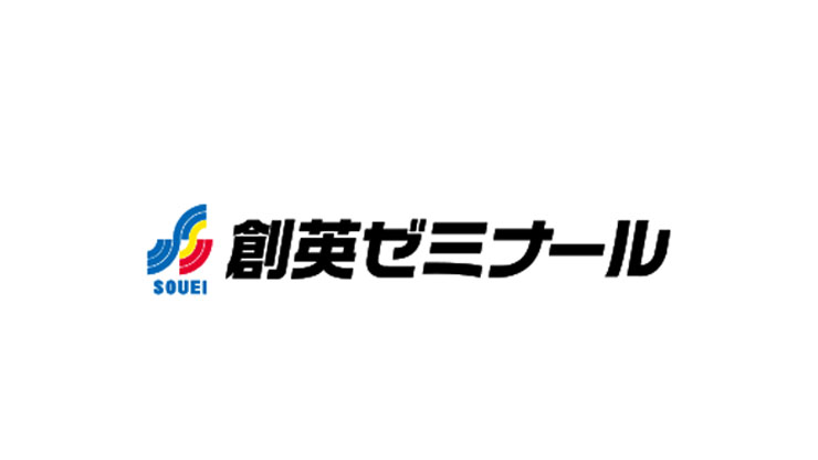 創英ゼミナール 鶴見校