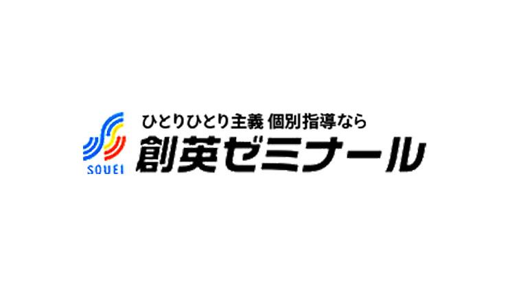 創英ゼミナール