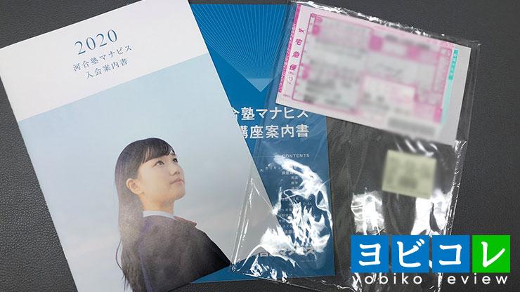 河合塾マナビスのパンフレット