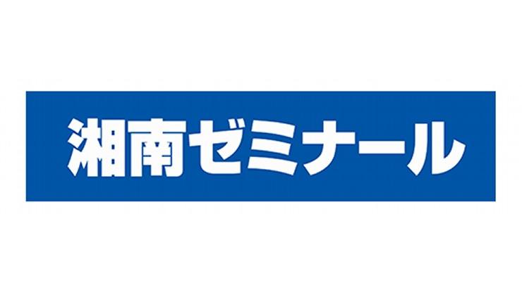 湘南ゼミナール