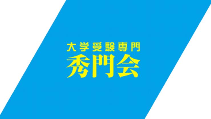 大学受験専門周秀門会