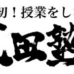 武田塾に通うメリットは?評判・口コミ・料金・合格実績を紹介