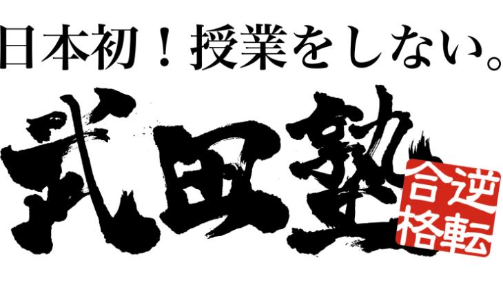 武田塾ロゴ画像
