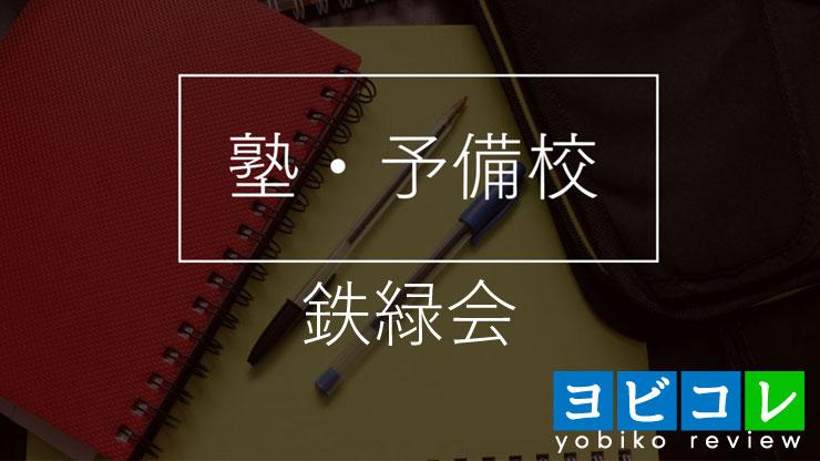 鉄緑会,予備校,塾,評判,口コミ