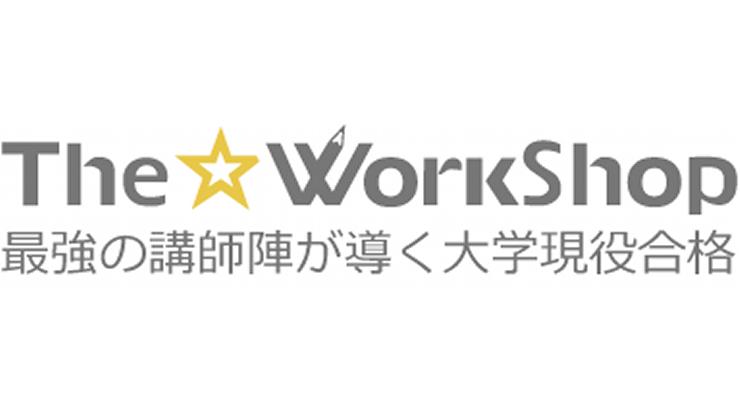 The WorkShopワークショップ大学現役合格