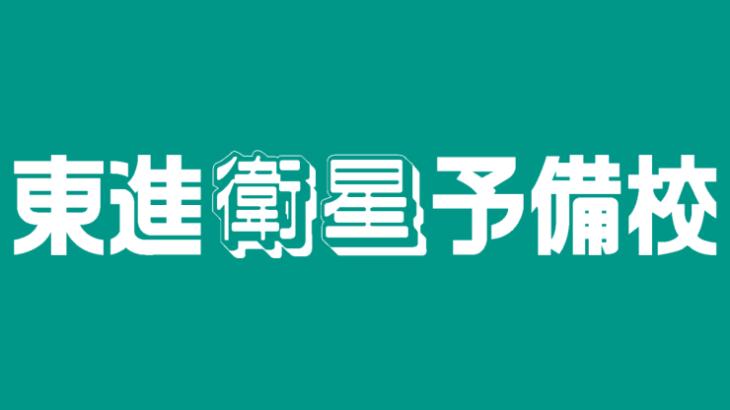 東進衛星予備校【高松校】の大学受験予備校としての評判・特徴・ランキングは?