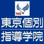 東京個別指導学院【国分寺校】の大学受験予備校としての評判・特徴・ランキングは?