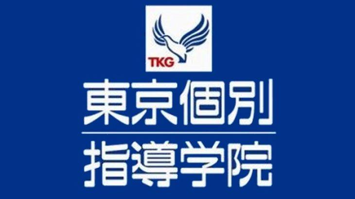 東京個別指導学院【南越谷】の大学受験予備校としての評判・特徴・ランキングは?