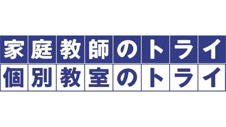 個別教室のトライ 四日市駅前校