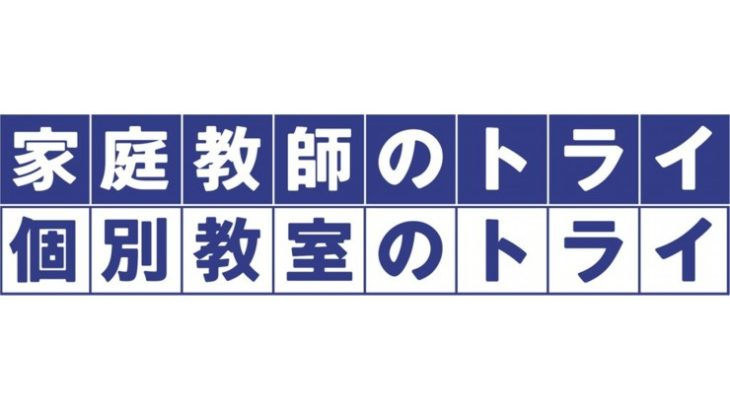 個別教室のトライ 【仏生山校】の大学受験予備校としての評判・特徴・ランキングは?