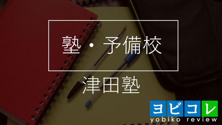 津田塾,予備校,塾,評判,口コミ