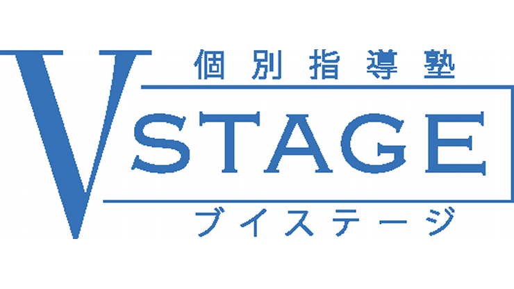 Vstageブイステージ個別指導塾