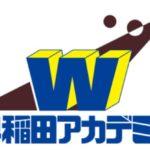 早稲田アカデミー【国分寺校】の大学受験予備校としての評判・特徴・ランキングは?