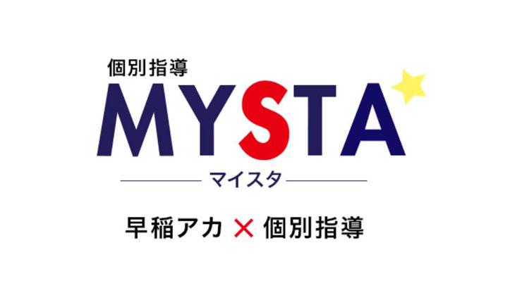 早稲田アカデミーMYSTAの口コミ評判