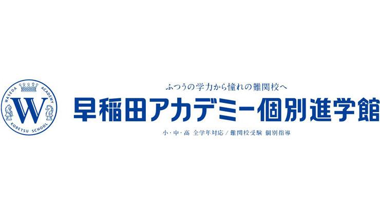 早稲田アカデミー個別進学館の評判口コミ