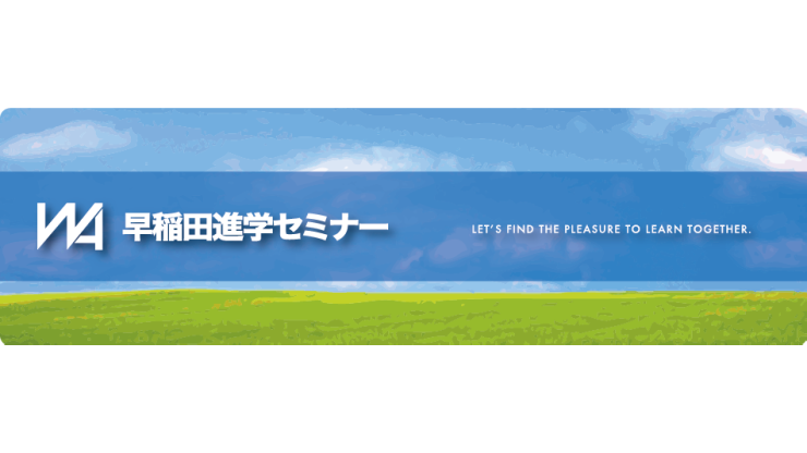 早稲田進学セミナー