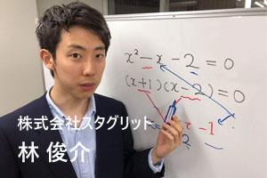 株式会社スタグリット林俊介 専門家