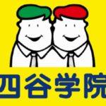 四谷学院【吉祥寺校】の大学受験予備校としての評判・特徴・ランキングは?