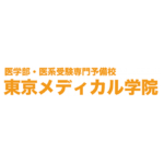 東京メディカル学院に通うメリットは?評判・口コミ・料金・合格実績を紹介