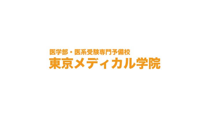 東京メディカル学院どう?評判・口コミ・料金や合格実績は?大学受験生・浪人生向け