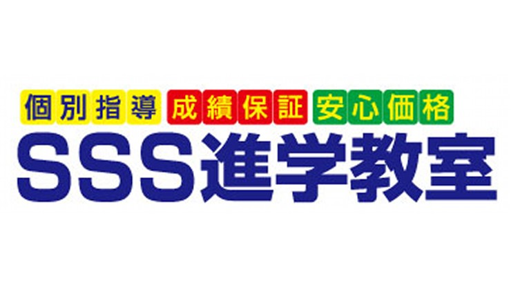 SSS進学教室,予備校,塾,評判,口コミ