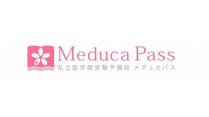 Meduca(メデュカパス)私立医学部受験予備校どう?評判・口コミ・料金や合格実績は?大学受験生・浪人生向け