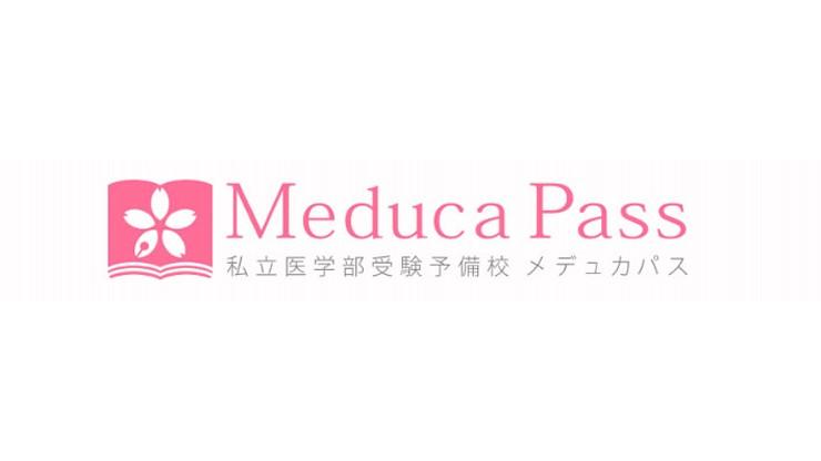 Meduca(メデュカパス)私立医学部受験予備校,予備校,塾,評判,口コミ