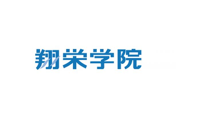 翔栄学院,予備校,塾,評判,口コミ