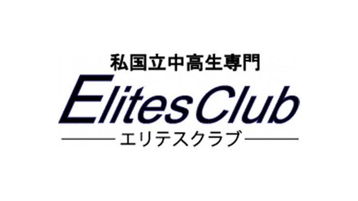 エリテスクラブ,予備校,塾,評判,口コミ