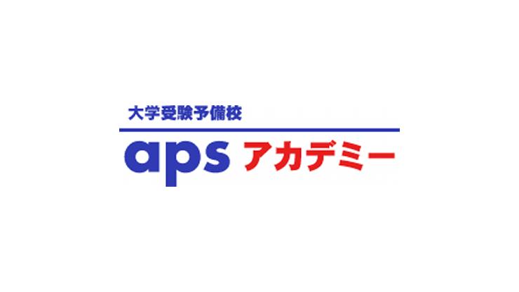 大学受験予備校apsアカデミー,予備校,塾,評判,口コミ