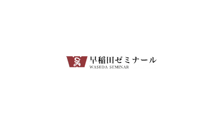 早稲田ゼミナール,予備校,塾,評判,口コミ