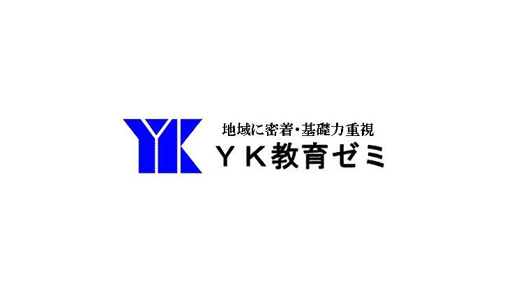 YK教育ゼミ