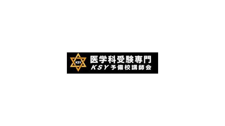 医学部受験専門KSY予備校講師会,予備校,塾,評判,口コミ