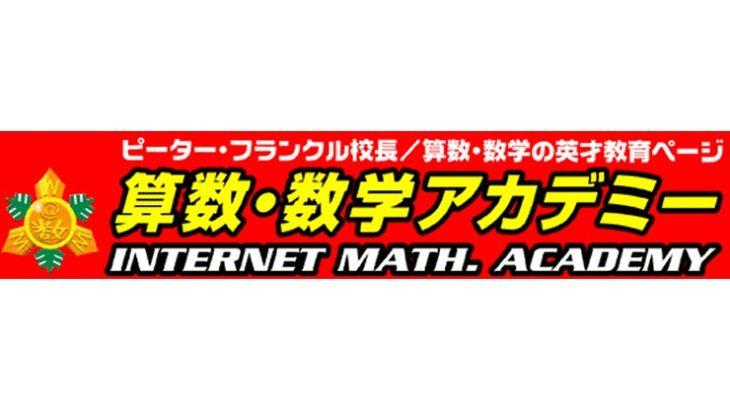 IMAインターネット算数・数学アカデミーどう?評判・口コミ・料金や合格実績は?大学受験生・浪人生向け