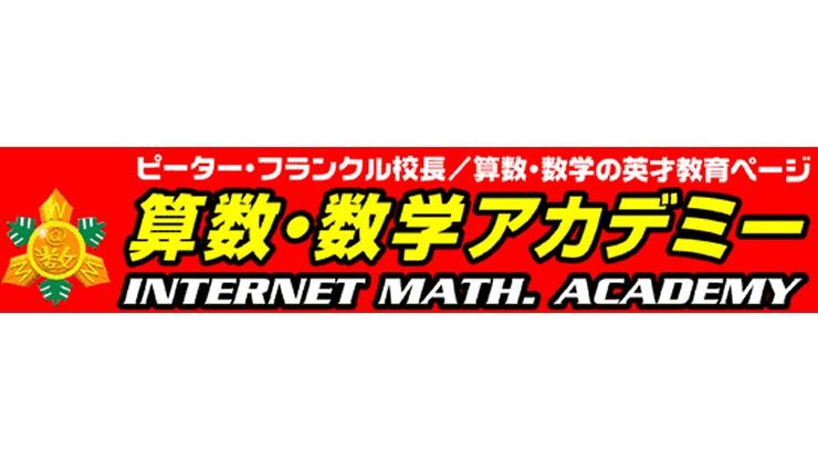 IMAインターネット算数・数学アカデミー,予備校,塾,評判,口コミ