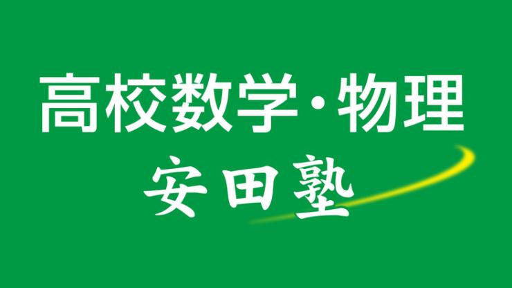 安田塾,予備校,塾,評判,口コミ
