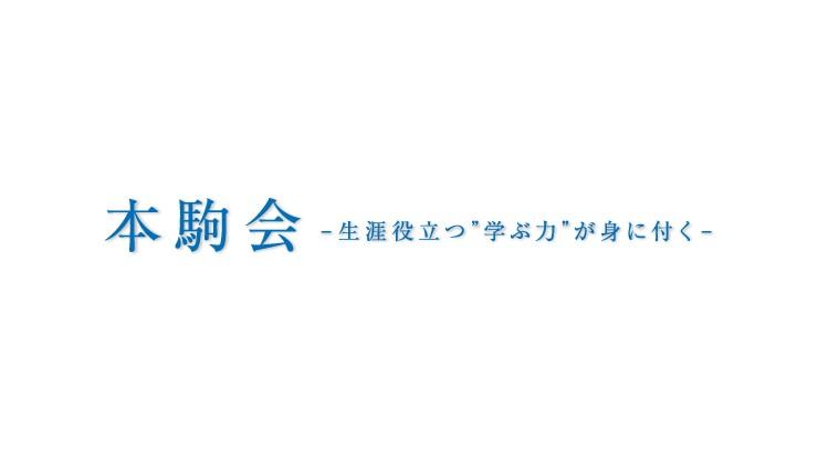 本駒会,予備校,塾,評判,口コミ
