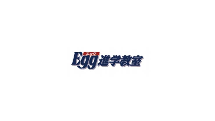 EGG進学教室,予備校,塾,評判,口コミ