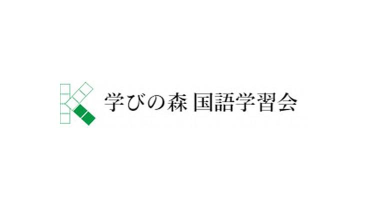 学びの森国語学習会,予備校,塾,評判,口コミ