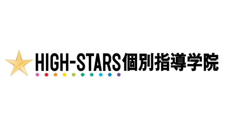HIGH-STARS個別指導学院どう?評判・口コミ・料金や合格実績は?大学受験生・浪人生向け