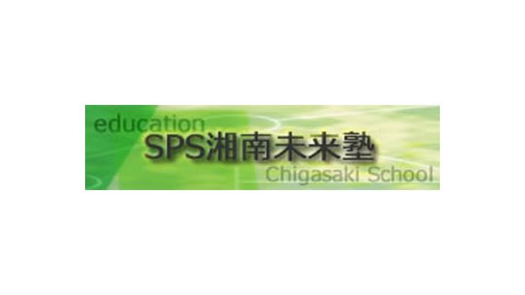 SPS湘南未来塾,予備校,塾,評判,口コミ
