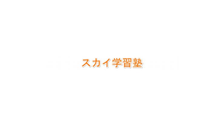 スカイ学習塾,予備校,塾,評判,口コミ