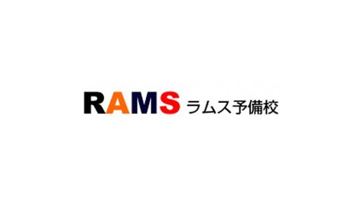 RAMS予備校どう?評判・口コミ・料金や合格実績は?大学受験生・浪人生向け