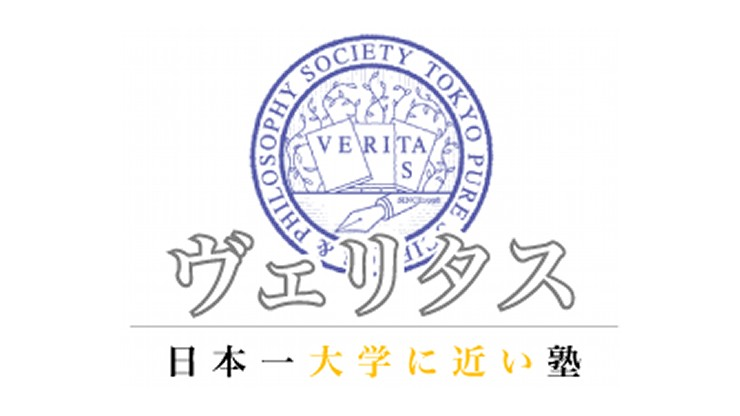 VERITAS(ベリタス),予備校,塾,評判,口コミ