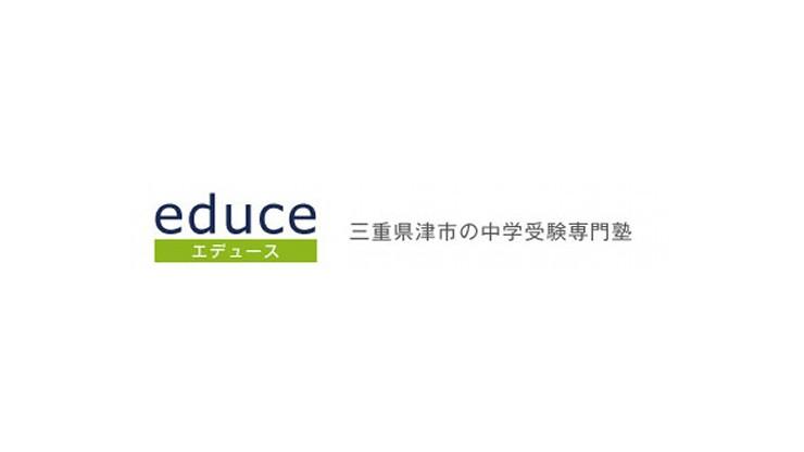 educe(エデュース)三重,予備校,塾,評判,口コミ