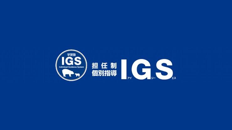 担任制個別指導IGS