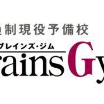 BRAINS GYMに通うメリットは?評判・口コミ・料金・合格実績を紹介